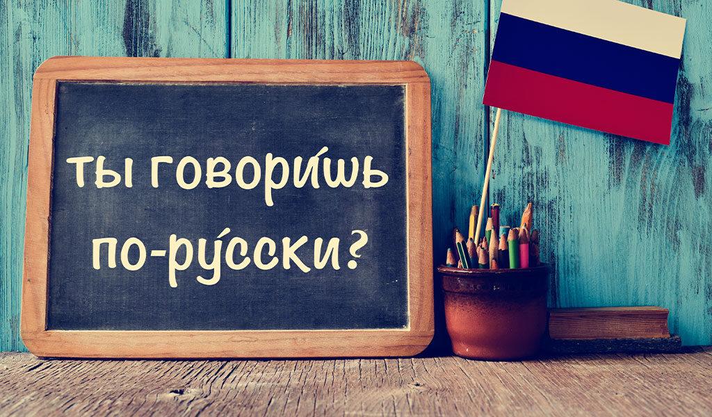Cursus Russisch voor beginners